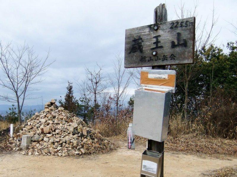 蔵王山山頂